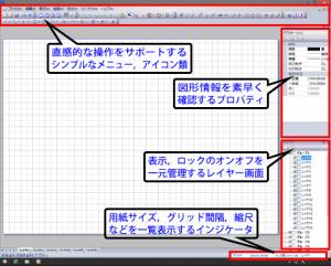 AQcadXfer操作画面