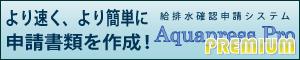 給排水CAD Aquapress Pro Premium(アクアプレス・プロ・プレミアム)新発売