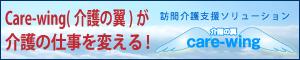 訪問介護支援ソリューション 介護の翼Care-wing(ケアウイング) 販売開始