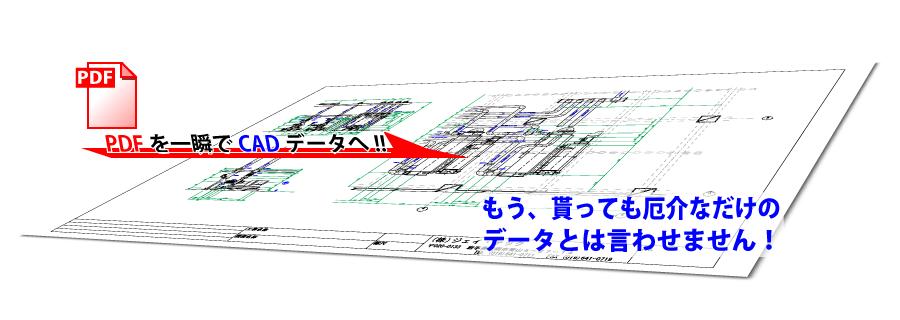 PDFを一瞬でCADデータに変換