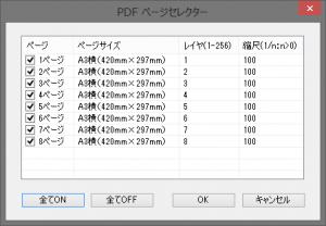 PDFページセレクター