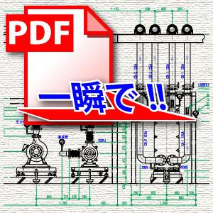PDF図面を一瞬でCADデータへ!