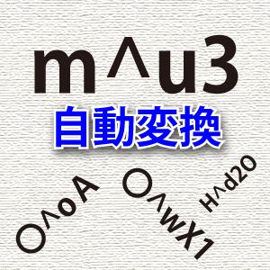 Jw_cadの特殊文字を自動変換!