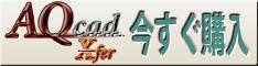 PDF図面CADデータ変換ツール「AQcadXfer」今すぐ購入
